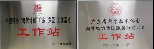 """【快讯播报】优赛诺喜获中国科协""""海智计划""""广东(东莞)工作站"""