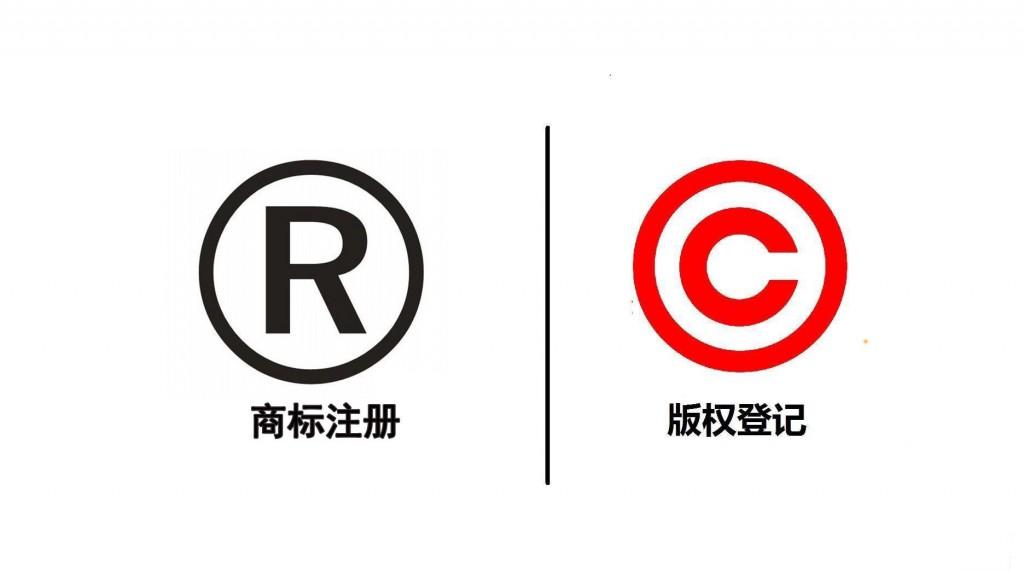商标小课堂:图形商标+版权登记,保护更全面