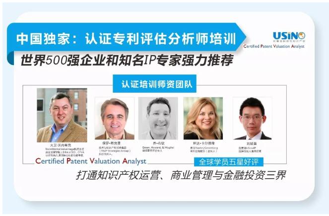 2018年认证专利评估分析师(CPVA)培训中国区报名火热进行中!