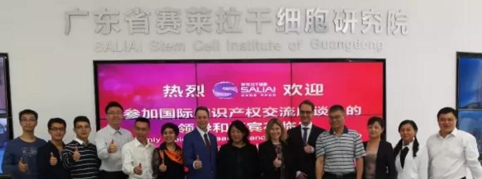 优赛诺助力国际知识产权交流座谈会成功举办