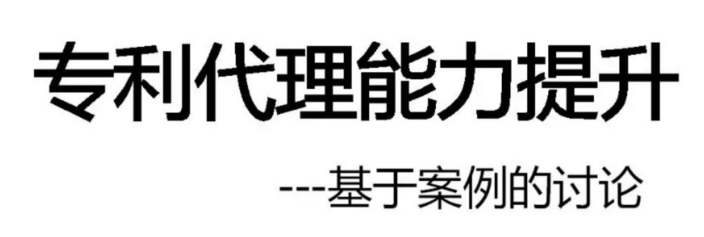 优赛诺USino受邀为惠城区高价值专利代理能力提升培训班专题授课