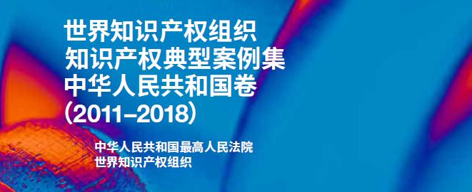 境外动态 l 世界知识产权组织发布《知识产权典型案例集》出版物系列:中国贡献首卷