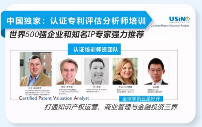 2018年认证专利评估分析师(CPVA)培训中国区报名正在火热进