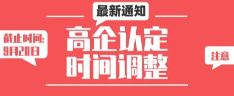 【注意】2020年度高企认定第三批申报时间延长至9月20号!